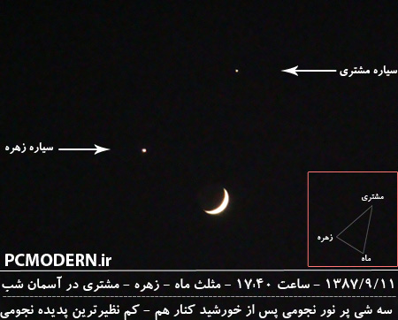 [عکس: moon-venus-jupiter-triangle.jpg]